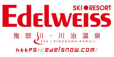 エーデルワイス スキーリゾート